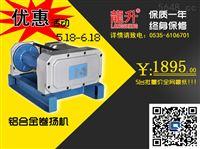 龙升铝合金电动卷扬机【每台仅售¥:1895.00元】龙海起重龙升铝合金电动卷扬机